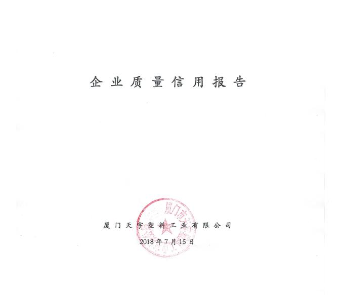 厦门市天宇塑料工业有限公司企业质量信用报告